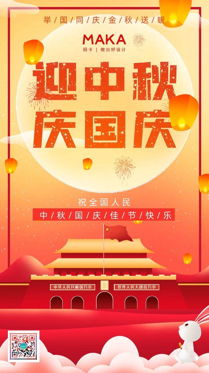 黄色中秋国庆节双节同庆月饼兔子孔明灯宣传海报