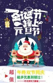 圣诞元旦双节庆/圣诞元旦商家促销模板/双年年终促销模板/电商微商圣诞元旦促销模板