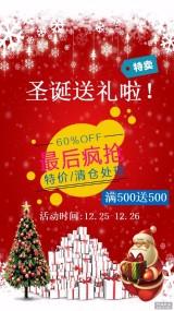 圣诞促销红色海报背景