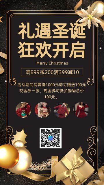 礼遇圣诞狂欢开启圣诞节促销宣传时尚黑金海报
