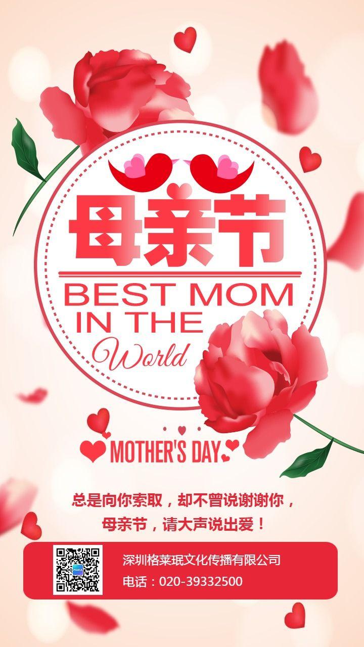 母亲节节日浪漫唯美通用贺卡手机版祝福海报
