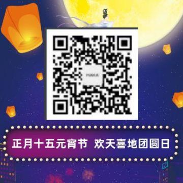 蓝色大气正月十五元宵节公众号二维码模板