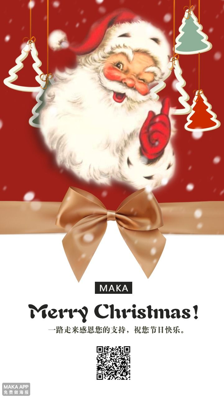 圣诞祝福贺卡/温馨简约/企业个人宣传推广
