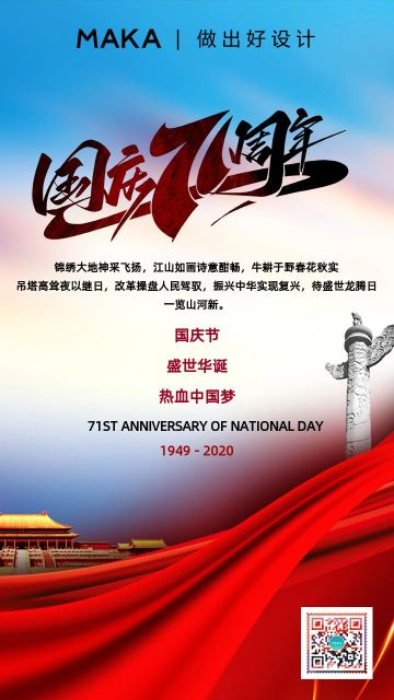 国庆节丝绸蓝色大气海报