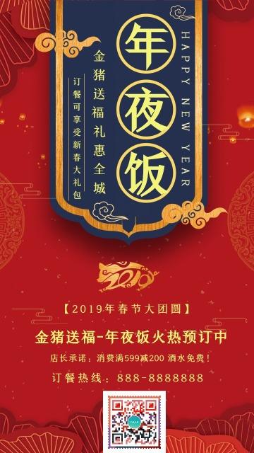 红色中国风年夜饭预订宣传活动手机海报 年夜饭促销 商家贺卡