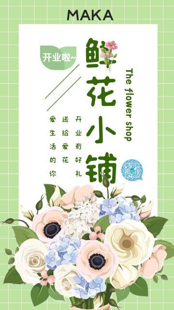 绿色唯美鲜花店开业活动宣传海报模板