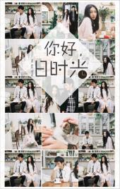 你好旧时光 七夕/520/情人节 情侣记录相册情书模版