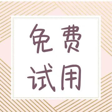【福利次图3】卡通扁平通用微信公众号封面小图-浅浅