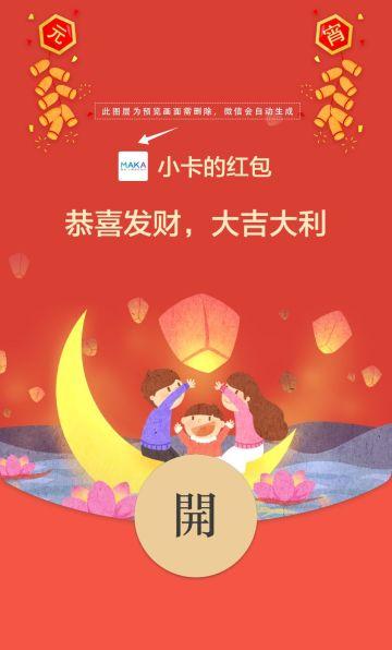 红色喜庆风格元宵节祝福微信红包封面