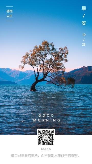 日签早安早晚安心情语录品牌传播蓝色