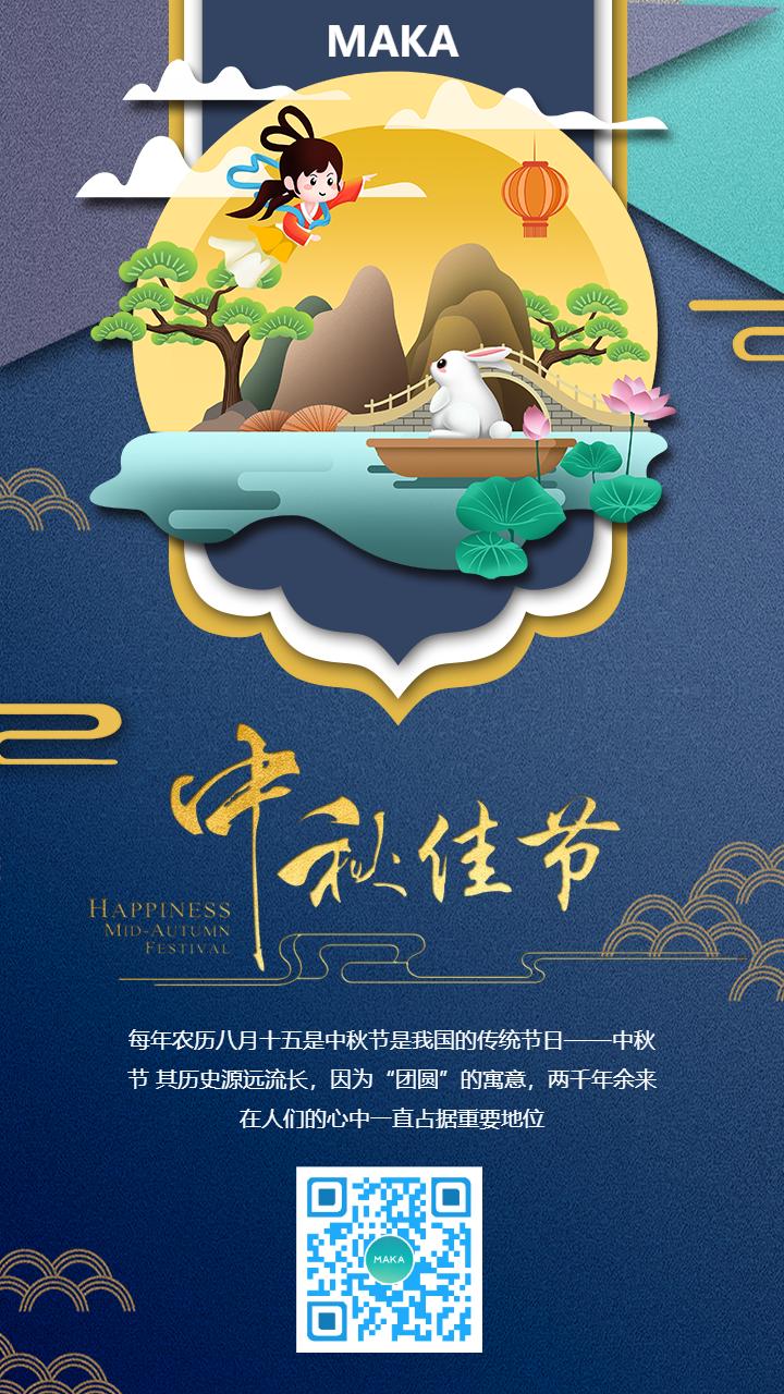 蓝色扁平简约嫦娥中秋节节日祝福海报