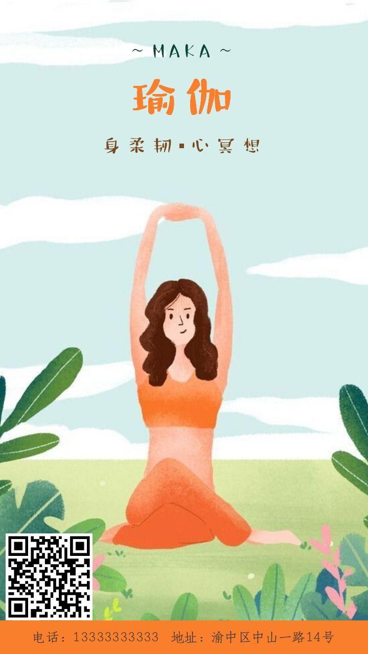 【6】瑜伽馆培训招生活动宣传推广清新卡通海报-浅浅设计
