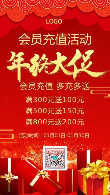 简约会员日周年庆典VIP会员卡充值办理优费活动促销开业圣诞元旦年终促销钜惠海报