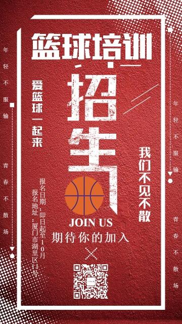 简约扁平红色篮球培训班招生篮球社团招新宣传海报