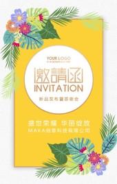 现代时尚鲜花活动展会酒会晚会宴会开业发布会邀请函H5模板