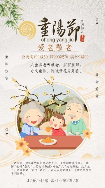 重阳节促销祝福宣传海报