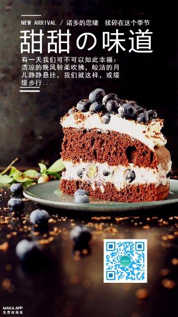 餐饮美食甜品推广宣传海报