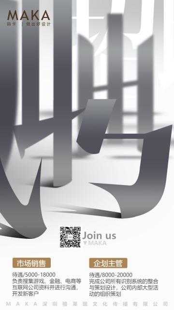 简约大气高端灰色企业校园招聘海报