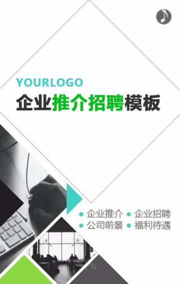 企业宣传公司招聘企业理念公司宣传通用模板商务科技