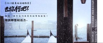 旅游攻略,冬季推荐宣传微信公众号主图,时尚大气简约,产品宣传推广发布微信软文配图