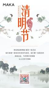 清明节水墨中国风淡灰色海报节日高端大气24节气古风海报