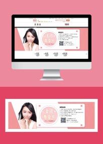 粉色扁平风美容院活动促销优惠代金券会员卡店铺banner模板