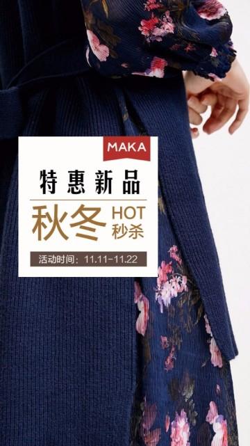 服饰女装时尚品牌宣传推广活动模板天猫淘宝微商服饰推广上新促销