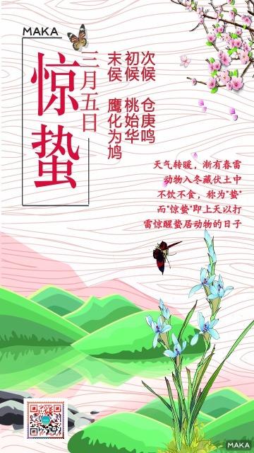 惊蛰二十四气节海报