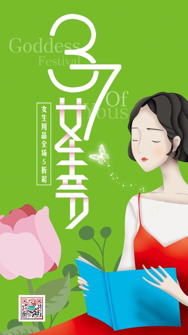 三七女生节早安问候祝福海报