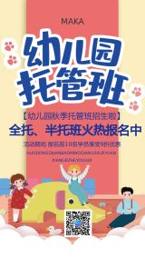 蓝色卡通插画风早教幼儿园秋季招生倒计时教育培训宣传海报