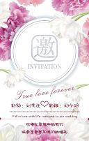 轻松风格婚礼邀请函
