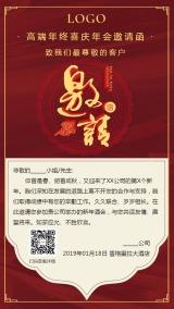 中国风年会年终盛宴邀请函