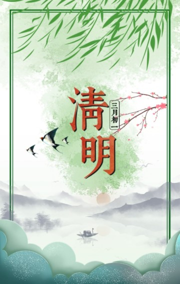 清明节【习俗普及】简约墨绿色淡雅手绘风