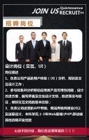 高端大气黑金公司企业通用招聘模板