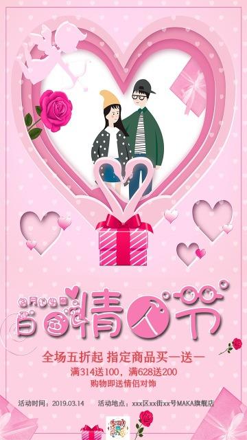 卡通手绘唯美清新粉色3.14白色情人节产品促销活动海报