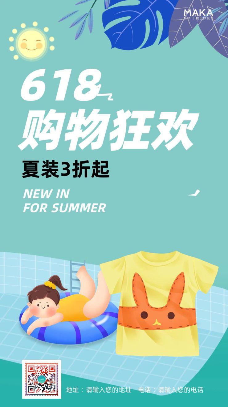 绿色夏日小清新风618大促服饰鞋包行业儿童服饰促销宣传推广海报
