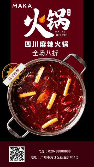 红色酷炫中式四川火锅店团购宣传手机海报