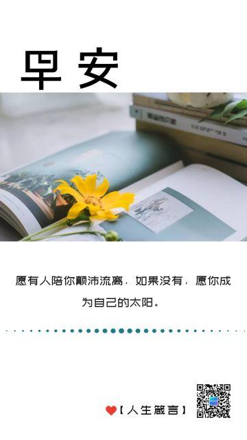 文艺小清新早安问候日签海报