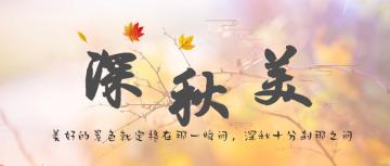 怀旧复古深秋美景旅游推荐微信文章头图封面通用宣传