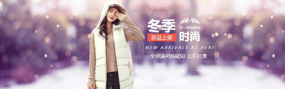 冬季时尚女装服饰电商banner