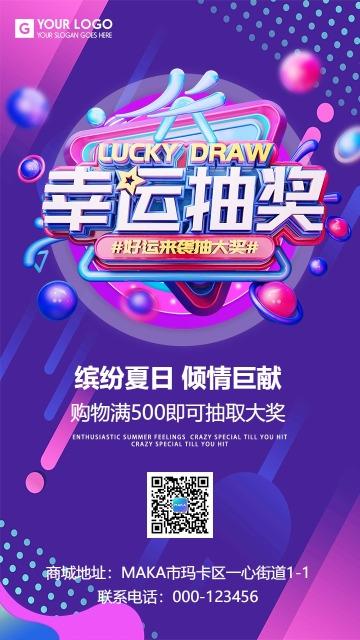 紫色时尚酷炫商家促销活动宣传手机海报