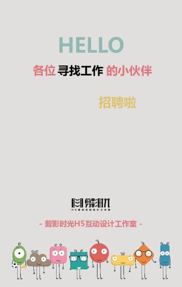 【创意】动态MG动画招聘