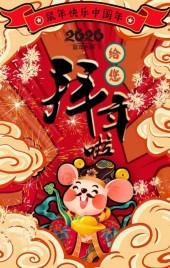 2020鼠年春节手绘国潮风中国拜年贺卡企业拜年节日祝福