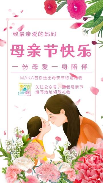 母亲节粉色温馨贺卡终端宣传海报
