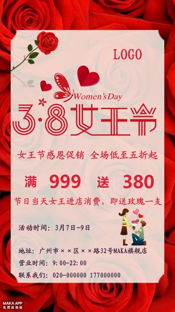 妇女节 妇女节海报 妇女节促销海报 女神节 女王节 妇女节商家促销