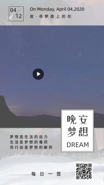 唯美简约延时流行晚安日签祝福手机视频模板