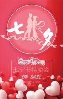 浪漫七夕节促销活动