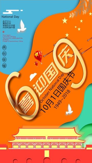国庆节 十一国庆节公司祝福贺卡 撞色喜庆国庆个人祝福贺卡