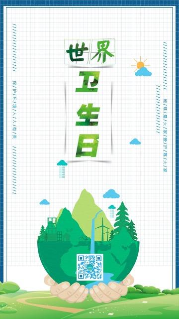 绿色简洁大气世界卫生日公益宣传海报