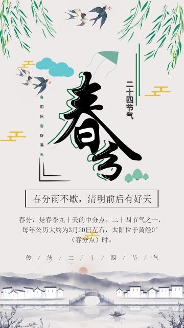 灰色中国风春分知识普及宣传海报